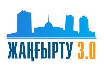 Modernizaciya-3.0_logo_itog_kaz
